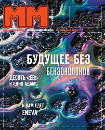 Журнал Машины и Механизмы