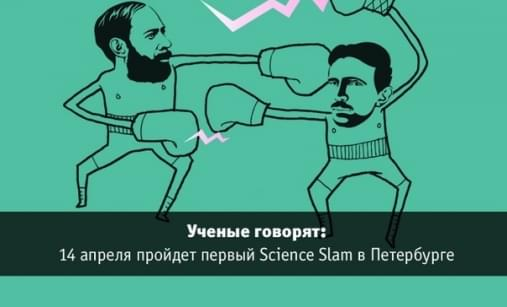 Science Slam в Петербурге